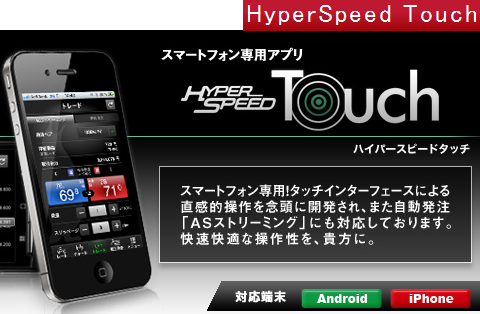 HyperSpeed Touch
